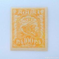 Sellos: SELLO POSTAL RUSIA 1921, 100 RUBLO, AGRICULTURA, SIN USAR. Lote 234919190