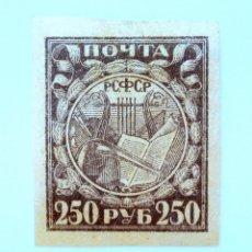 Sellos: SELLO POSTAL RUSIA 1921, 250 RUBLO, CIENCIAS Y ARTES, SIN USAR. Lote 234923495