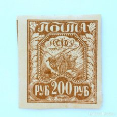 Sellos: SELLO POSTAL RUSIA 1921, 200 RUBLO, AGRICULTURA, SIN USAR. Lote 234925140