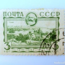Sellos: SELLO POSTAL URSS - RUSIA 1933, 3 K, LUGAR DE NACIMIENTO CARL MARX, TRIER ALEMANIA, USADO. Lote 234977300