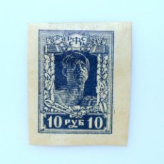Sellos: SELLO POSTAL RUSIA 1922, 10 RUBLO, TRABAJADOR, SIN USAR. Lote 234978565