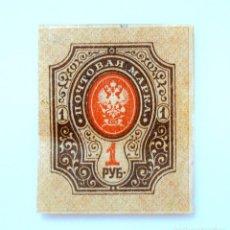 Sellos: SELLO POSTAL RUSIA 1904, 1 RUBLO, ESCUDO DE ARMAS DEP. POSTAL DEL IMPERIO RUSO, SIN USAR. Lote 234983150