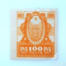 Sellos: SELLO POSTAL RUSIA 1921, 100 RUBLO, 4º ANIVERSARIO DE LA REVOLUCION DE OCTUBRE, SIN USAR. Lote 235016272