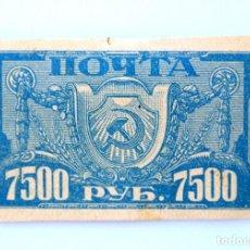 Sellos: SELLO POSTAL RUSIA 1922, 7500 RUBLO, ESCUDO DE ARMAS , DEFINITIVO, LIBERACION DEL TRABAJO, SIN USAR. Lote 235018895