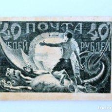 Sellos: SELLO POSTAL RUSIA 1921, 40 RUBLO, PROLETARIADO LIBERADO, SIMBOLO TRABAJO CAMPESINO, SIN USAR. Lote 235019670