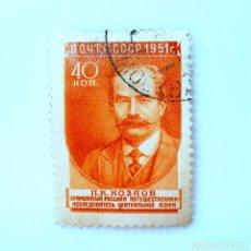 Sellos: SELLO POSTAL URSS - RUSIA 1951, 40 K, PYOTR K.KOZLOV EXPLORADOR DEL ASIA CENTRAL USADO. Lote 235022025