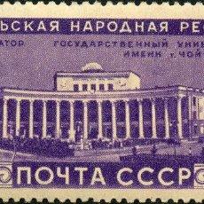 Francobolli: FRANCOBOLLO - URSS -CHOYBALSAN STATE UNIVERSITY, ULAN BATOR 25 K - 1951 - USATO/CTO. Lote 233471320