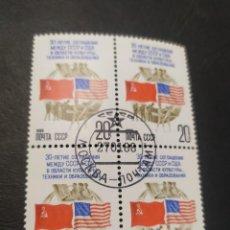 Sellos: RUSIA U 1988. 30 ANIVERSARIO DEL TRATADO AMERICANO SOVIÉTICO DE INTERCAMBIO DE COLABORACIÓN CULTURAL. Lote 236052025