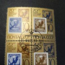 Sellos: RUSIA URSS 1988. 30 ANIVERSARIO DEL SELLO SOVIÉTICO.. Lote 236052985