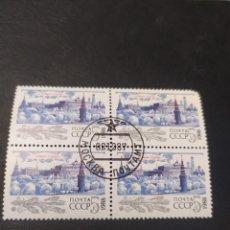Sellos: RUSIA URSS 1987. AÑO NUEVO.. Lote 236054050