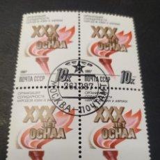 Sellos: RUSIA, URSS,1987. 30 ANIVERSARIO DE LA ORGANIZACIÓN DE SOLIDARIDAD CON LOS PUEBLOS. Lote 236055805