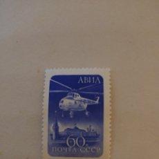 Sellos: SELLO RUSIA (URSS) - 1960 CV SELLO MILS HELICÓPTERO MI-4 A TRAVÉS DE MOSCÚ. Lote 236597030