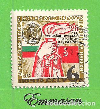 RUSIA - MICHEL 3641 - YVERT 3503 - ANIV. REPÚBLICA POPULAR DE BULGARIA. (1969). NUEVO MATASELLADO (Sellos - Extranjero - Europa - Rusia)
