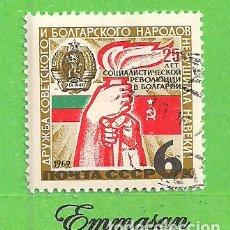 Sellos: RUSIA - MICHEL 3641 - YVERT 3503 - ANIV. REPÚBLICA POPULAR DE BULGARIA. (1969). NUEVO MATASELLADO. Lote 236942270