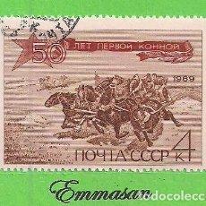 Sellos: RUSIA - MICHEL 3650 - YVERT 3512 - CENTENARIO DE LA PRIMERA CABALLERÍA. (1969). NUEVO MATASELLADO.. Lote 236946440