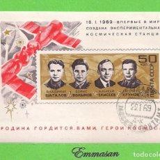Sellos: RUSIA - MICHEL 54 - YVERT 53 - H.B. - MATASELLO 1º DÍA - ENSAMBLAJE DEL SOYUZ IV Y SOYUZ V. (1969).. Lote 236953560