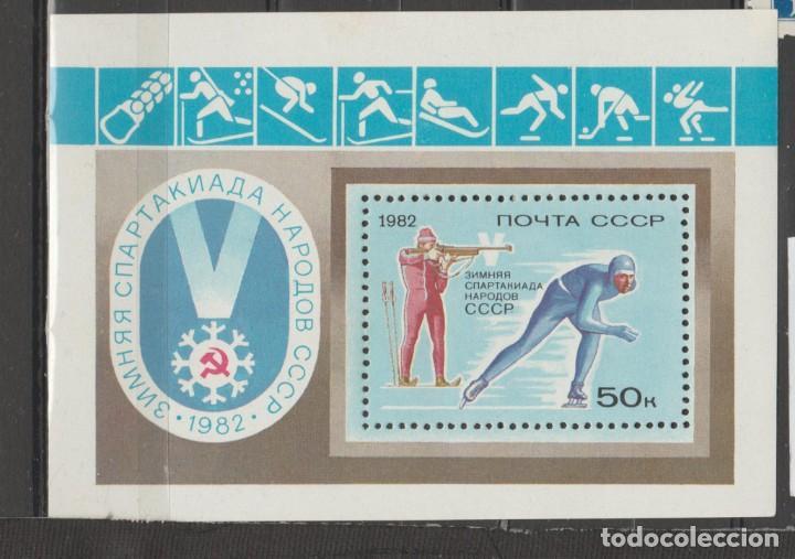 RUSIA,1982. (Sellos - Extranjero - Europa - Rusia)