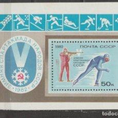 Sellos: RUSIA,1982.. Lote 237021570