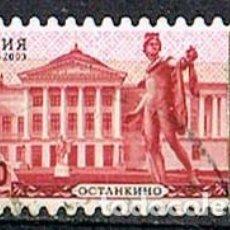 Sellos: RUSIA Nº 1124, PALACIO DE OSTANKINO, ESTATUA DE APOLO, USADO. Lote 237516525