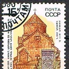 Sellos: UBIÓN SOVIETICA Nº 5913, IGLESIA DE SAN MSHAN EN AKHPAT, ARMENIA, USADO. Lote 237531830