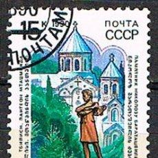 Sellos: UBIÓN SOVIETICA Nº 5908, PANTEÓN DE MTASMINDA. GEORGIA, USADO. Lote 237532015