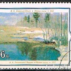 Sellos: UBIÓN SOVIETICA IVERT Nº 5306, PRIMEROS DE PRIMAVERA. CUADRO DE BYALYNITSKY-BIRULYA EN 1912, USADO. Lote 237534760