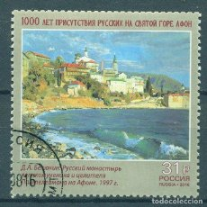 Sellos: RUS2109-2 RUSSIA 2016 U THE 1000TH ANNIVERSARY OF RUSSIAN PRESENCE AT MOUNT ATHOS. Lote 238900070