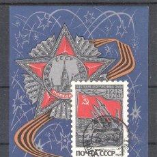 Francobolli: RUSIA (URSS) H.B. Nº 51º CINCUENTENARIO DEL KOMSOMOLS. Lote 254256005
