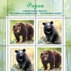 Sellos: RUSSIA 2020 JOINT ISSUE OF THE RUSSIAN FEDERATION AND THE REPUBLIC OF KOREA. FAUNA MNH - THE BEARS. Lote 241502550