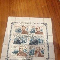 Sellos: HOJA BLOQUE DE RUSIA. Lote 243157575