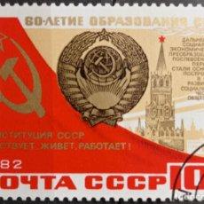 Timbres: SELLOS RUSIA. Lote 243824150
