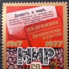 Timbres: SELLOS RUSIA. Lote 243824865