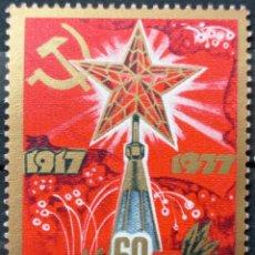 Timbres: SELLOS RUSIA. Lote 243824895
