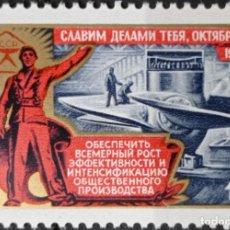 Timbres: SELLOS RUSIA. Lote 243825130