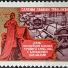 Timbres: SELLOS RUSIA. Lote 243825150