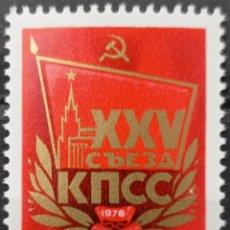 Timbres: SELLOS RUSIA. Lote 243825215