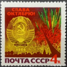 Timbres: SELLOS RUSIA. Lote 243825440
