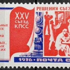 Timbres: SELLOS RUSIA. Lote 243826030