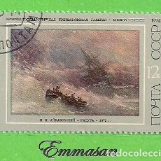 Sellos: RUSIA - MICHEL 4223 - YVERT 4026 - PINTURA I. K. AIVAZOVSKY - ARCO IRIS. (1974). NUEVO MATASELLADO.. Lote 244799670