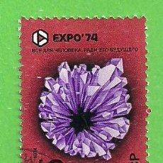 Sellos: RUSIA - MICHEL 4231 - YVERT 4032 - EXPO'74 - TIERRA. (1974). NUEVO MATASELLADO.. Lote 244816915