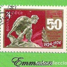 Sellos: RUSIA - MICHEL 4235 - YVERT 4035 - ANIV. DEL MUSEO DE LA REVOLUCIÓN (1974). NUEVO MATASELLADO.. Lote 244818005