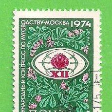 Sellos: RUSIA - MICHEL 4236 - YVERT 4036 - CONGRESO INTERNACIONAL DEL CULTIVO. (1974). NUEVO MATASELLADO.. Lote 244818345