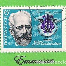 Sellos: RUSIA - MICHEL 4237 - YVERT 4037 - CONCURSO INTER. MÚSICA ''TCHAIKOVSKY'' (1974). NUEVO MATASELLADO.. Lote 244818985