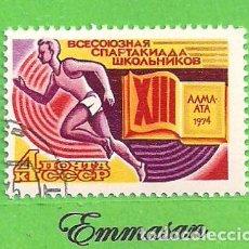 Sellos: RUSIA - MICHEL 4245 - YVERT 4046 - SPARTAKIADA ESCOLAR. (1974). NUEVO MATASELLADO.. Lote 244823010