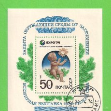 Sellos: RUSIA - MICHEL 95 - YVERT 94 - H.B - MATASELLO 1º DÍA - EXPO'74 - MEDIO AMBIENTE. (1974). NUEVO.. Lote 244826025