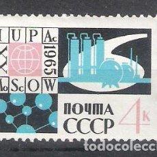 Sellos: RUSIA (URSS) Nº 2971** 20 CONGRESO DE QUIMICA MICROMOLECULAR. COMPLETA. Lote 244993300