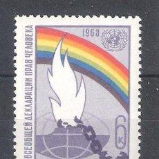 Sellos: RUSIA (URSS) Nº 2766** 15 ANIVERSARIO DE LA DECLARACIÓN DE LOS DERECHOS HUMANOS. COMPLETA. Lote 244994135