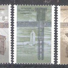 Sellos: RUSIA (URSS) Nº 5460/62** CIENCIA Y TÉCNICA EN LA UNIÓN SOVIÉTICA. SERIE COMPLETA. Lote 244995905
