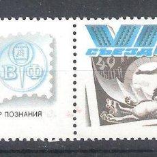 Sellos: RUSIA (URSS) Nº 5657** CONGRESO DE LA UNIÓN DE SOCIEDADES FILATÉLICAS SERIE COMPLETA. Lote 244996480