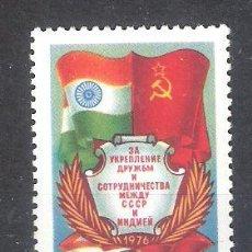 Sellos: RUSIA (URSS) Nº 4281** AMISTAD Y COOPERACIÓN ENTRE LA URSS Y LA INDIA. SERIE COMPLETA. Lote 244997310